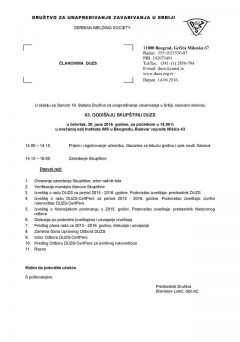 Poziv članovima DUZS na godišnju Skupštinu Društva za unapredjivanje zavarivanja u Srbiji